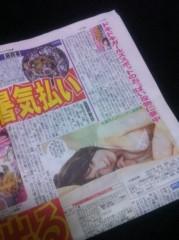 大崎由希 公式ブログ/今日のサンスポ♪ 画像1