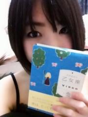 大崎由希 公式ブログ/読書の秋っ 画像2