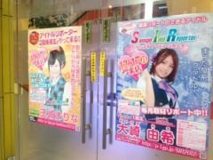 大崎由希 公式ブログ/現場→レッスン♪ 画像1