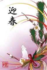 大崎由希 公式ブログ/年賀状♪ 画像1