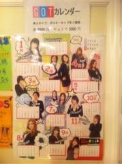 大崎由希 公式ブログ/おしらせだよん♪ 画像1