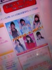 大崎由希 公式ブログ/そういえば、 画像2