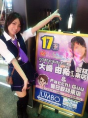 大崎由希 公式ブログ/蒲田→神田♪ 画像1