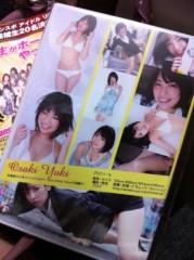 大崎由希 公式ブログ/★写真集 本日発売★ 画像2