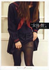 大崎由希 公式ブログ/女体暦! 画像1