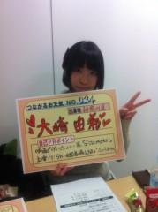 大崎由希 公式ブログ/つながるお天気★ 画像2