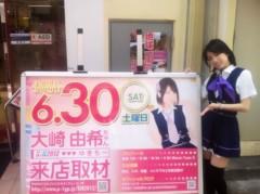大崎由希 公式ブログ/ マリンちゃーん♪&ヴァージン神戸公開! 画像2