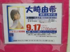 大崎由希 公式ブログ/♪サイパンDVD♪ 画像2