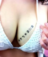 大崎由希 公式ブログ/りべんじっ 画像1