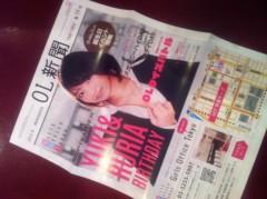 大崎由希 公式ブログ/今月のOL新聞♪ 画像1