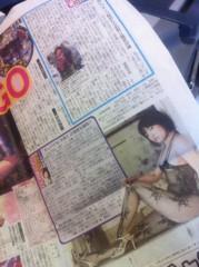 大崎由希 公式ブログ/ただいま東京 画像1
