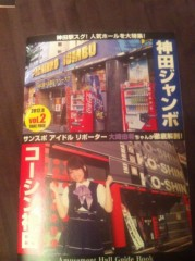 大崎由希 公式ブログ/れっつ埼玉! 画像1