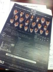 大崎由希 公式ブログ/仮想家族。 画像2