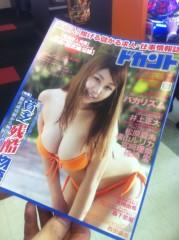 大崎由希 公式ブログ/ドカント発見! 画像1