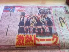 大崎由希 公式ブログ/今日のサンスポ! 画像1