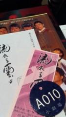 大崎由希 公式ブログ/舞台みた! 画像2