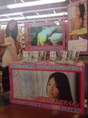 大崎由希 公式ブログ/ソフマップさんに大崎由希コーナー! 画像1