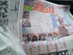 大崎由希 公式ブログ/サンスポさん 画像1