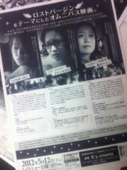 大崎由希 公式ブログ/ 映画『ヴァージン』のフライヤーですのよ 画像2