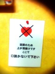 大崎由希 公式ブログ/えぇと… 画像1