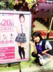 大崎由希 公式ブログ/稽古さん 画像1