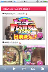 大崎由希 公式ブログ/★TIF2012★ 画像1