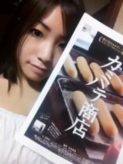 大崎由希 公式ブログ/カミハテ商店。 画像1