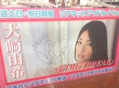 大崎由希 公式ブログ/ソフマップさんに大崎由希コーナー! 画像3