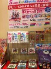 大崎由希 公式ブログ/SIR LIVE★ 画像2