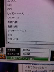 大崎由希 公式ブログ/制服あわせ★ 画像2
