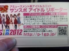 大崎由希 公式ブログ/SIR2012★ 画像2