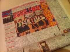 大崎由希 公式ブログ/やばーい!! 画像1