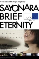 大崎由希 公式ブログ/SAYONARA BRIEF ETERNITY 画像1