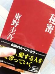 大崎由希 公式ブログ/電車♪ 画像1