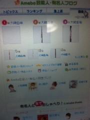 大崎由希 公式ブログ/ありえない画像ランキング 画像1