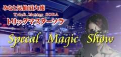 トリックマスターソラ バイオレット 公式ブログ/マジックショー東北気仙沼3000回公演記録 画像2