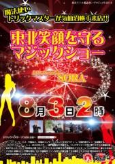 トリックマスターソラ バイオレット 公式ブログ/東北公演 愛に愛に ソラ公演予定 画像1