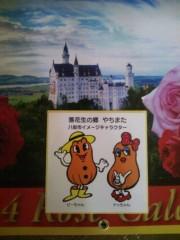 トリックマスターソラ バイオレット 公式ブログ/みんなの力 東北へ In Chiba to force everyone Northeast 画像1