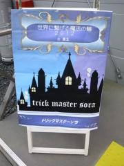 トリックマスターソラ バイオレット 公式ブログ/正式発表 ソラ 東日本大震災 被災地支援 魔法の力 世界に繋げる魔法の輪  画像2