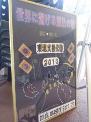 トリックマスターソラ バイオレット 公式ブログ/東北支援 応援公演 愛に会いに 2013 詳細 画像2