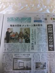 トリックマスターソラ バイオレット 公式ブログ/東日本大震災 復興めざす 被災しても負けないでね 支援 ハートは大事 画像3