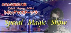 トリックマスターソラ バイオレット 公式ブログ/秋の公演予定 トリックマスターソラ 画像1