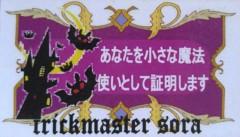 トリックマスターソラ バイオレット 公式ブログ/秋の公演予定 トリックマスターソラ 画像2