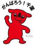 トリックマスターソラ バイオレット 公式ブログ/みんなの力 東北へ In Chiba to force everyone Northeast 画像3
