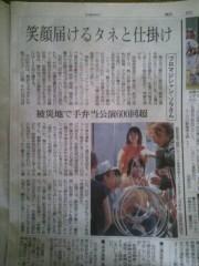 トリックマスターソラ バイオレット 公式ブログ/東北 被災地の今を知ってますか NHK明日へ 今みてます 画像1