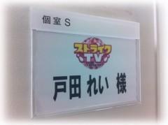 戸田れい 公式ブログ/ストライクTV 画像1