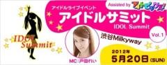戸田れい 公式ブログ/アイドルサミット!! 画像1