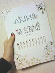 片岡あづさ 公式ブログ/1/48 画像1
