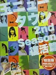 片岡あづさ 公式ブログ/☆★告知★☆ 画像1