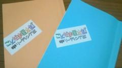 片岡あづさ 公式ブログ/ことだま屋本舗☆リーディング部3 画像2